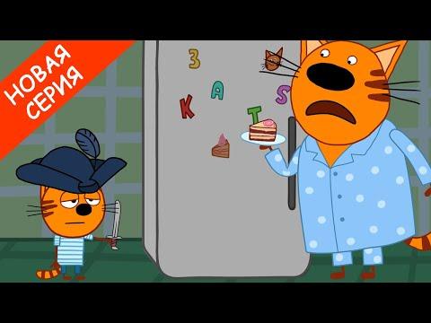 Три Кота | Ранняя пташка | Серия 144 | Мультфильмы для детей