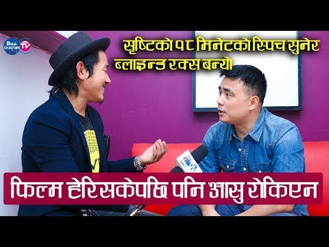 फिल्म हेरिसकेपछि पनि आसु रोकिएन - Nikesh Limbu Interview    blind rocks - benisha hamal