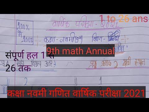 कक्षा 9वी गणित  वार्षिक परीक्षा 2021 संपूर्ण हल Class 9th Math Varshik Pariksha Full Ans ❤️❤️