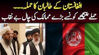 Imran Khan Facing New Challenge Against Afghanistan| Top Story