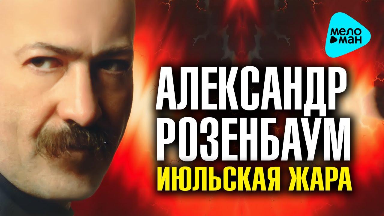 Александр розенбаум июльская жара (альбом 1997) youtube.
