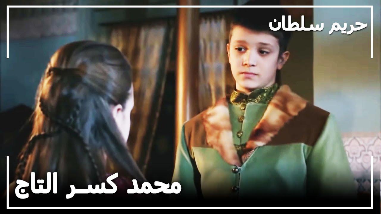مريم رمت تهمة كسر التاج على الأمير محمد | حريم السلطان