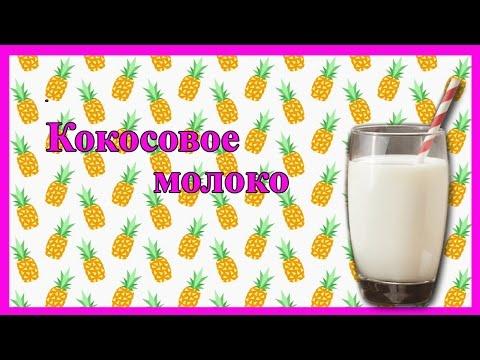 Сорбет из кокосового молока