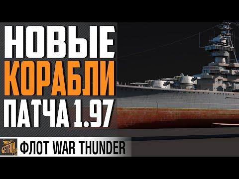ВСЕ КОРАБЛИ НОВИНКИ ОБНОВЛЕНИЯ 1.97 ⚓WAR THUNDER Флот