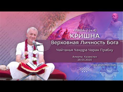 28.05.2020 / Чайтанья Чандра Чаран прабху / Алматы