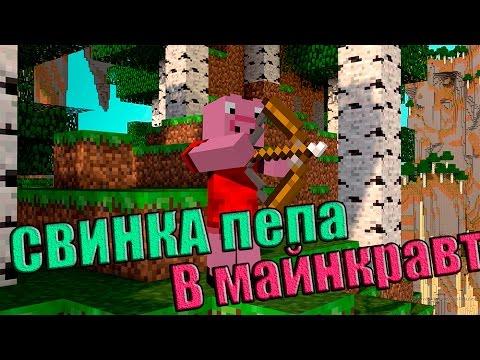Майнкрафт Скай Варс со Свинкой