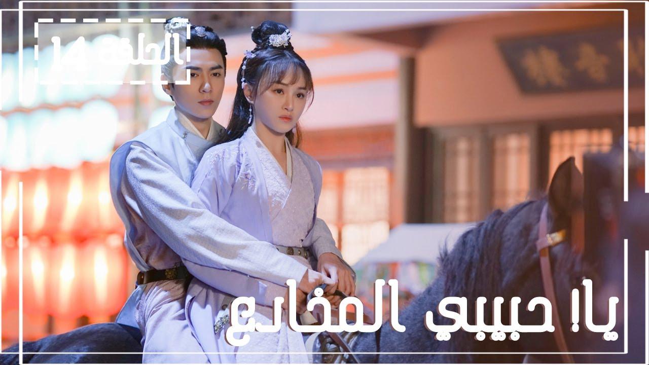 المسلسل الصيني يا! حبيبي المخادع! | !Oh! My Sweet Liar الحلقة 14مترجم عربي (حبيب مخادع وحبيبة كاذبة)