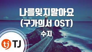 [TJ노래방] 나를잊지말아요(구가의서OST) - 수지 ( - Suzy) / TJ Karaoke