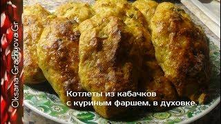 Котлеты из кабачков с куриным фаршем в духовке