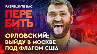 Орловскому сломали нос в драке. Откровенное интервью бывшего чемпиона UFC