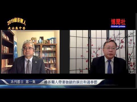 伊利夏提:2019维吾尔人走出集中营 第1-4集