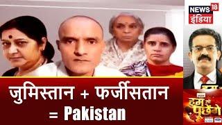 HTP | जुमिस्तान + फर्जीसतान = Pakistan | क्या बेहूदगी करने वाले Pakistan से सम्बन्ध ख़त्म करना चाहिए?