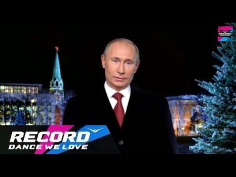Новогоднее поздравление от В.В. Путина и Record DJs | Radio Record