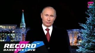 Новогоднее поздравление от В.В. Путина и Record DJs   Radio Record