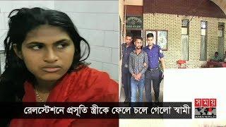 রেলস্টেশনে প্রসূতি স্ত্রীকে ফেলে চলে গেলো স্বামী! | Somoy TV News