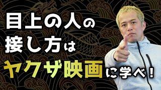 YouTube動画:ビジネスマンが偉い人と上手に付き合う方法はヤクザ映画から学べ!