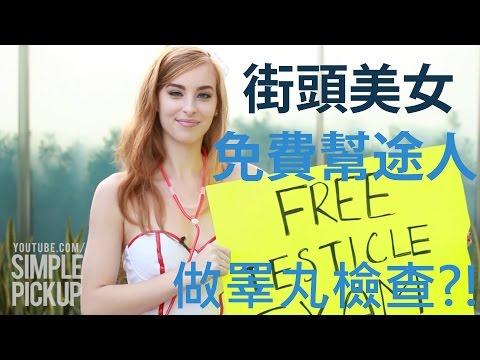 美女免費在街上幫途人做睪丸檢查?! (中文字幕)