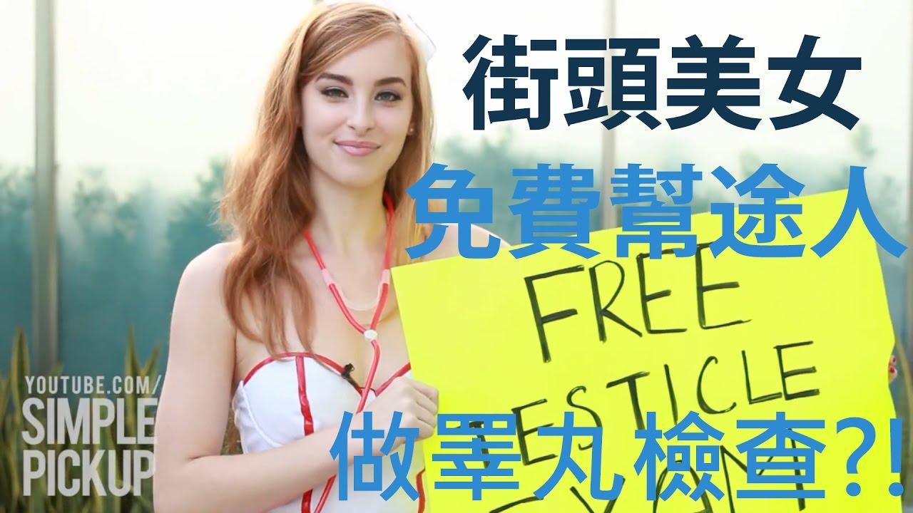美女免費在街上幫途人做睪丸檢查?! (中文字幕) - YouTube