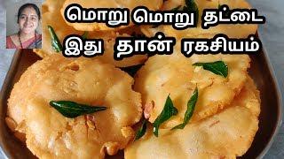 Thattai Recipe in Tamil/How to make Thattai/தட்டை சுலபமான செய்முறை/Puzhungal Arisi Thattai Muruku