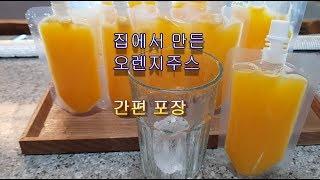 오렌지주스만들기/간편포장/여름철 비타민 수분보충