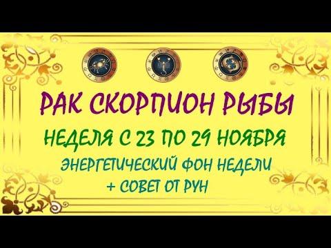 ♋РАК, ♏СКОРПИОН, ♓РЫБЫ- неделя 23- 29 НОЯБРЯ ☯ ТАРО гороскоп+ совет от РУН. Fortune telling.