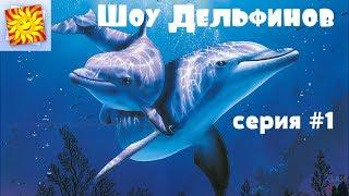 ДЕЛЬФИНАРИЙ В АНТАЛИИ. Шоу Дельфинов. Часть #1 Дельфинарий Анталия
