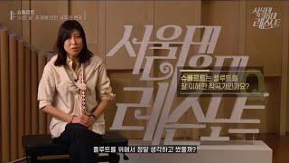 [LECTURE] 서울대 음대 레슨 노트 - 플루트 윤…