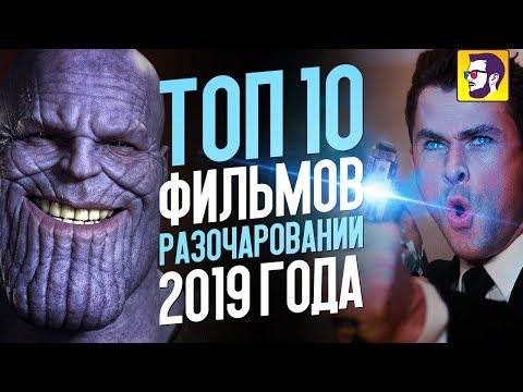 Топ 10 фильмов разочарований 2019 года - Видео онлайн