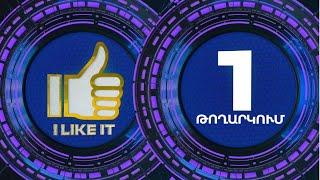 I Like It ArmeniaTV 14.04.19 Փուլ 1 Մրցութային օր 1 / Pul 1 Mrcutayin Or 1