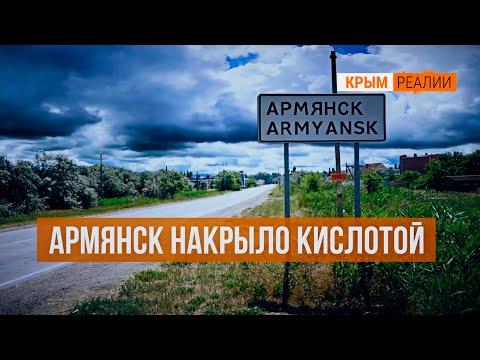 Почему север Крыма