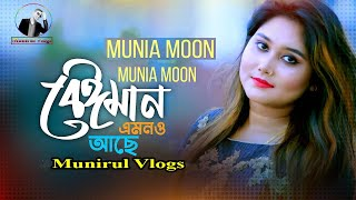 Beiman Emono Ache ll বেইমান এমনও আছে ll Munia Moon ll Bangla Song 2020