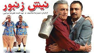 Full Movie Nish Zanboor  |  رضا عطاران در فیلم کمدی نیش زنبور