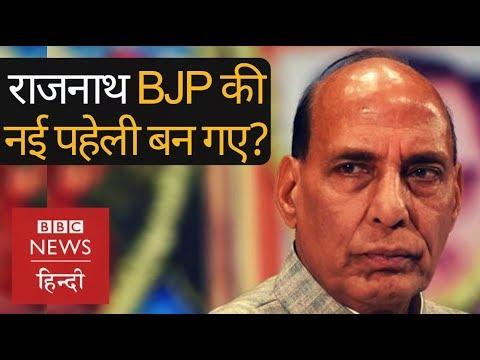 Rajnath Singh क्या BJP में Narendra Modi और Amit Shah के लिए परेशानी बन गए हैं? (BBC Hindi)