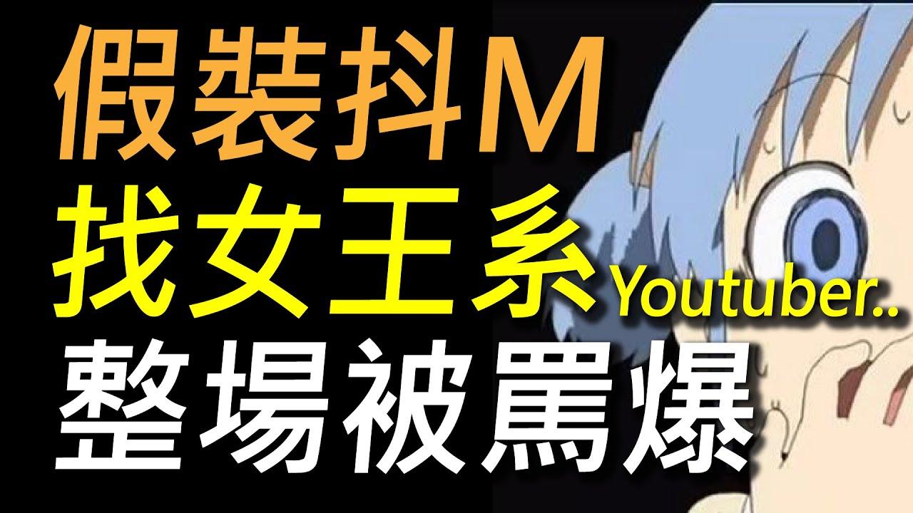 【傳說對決】新手裝「抖M」找女王系Youtuber玩整場被罵爆!超爆笑對話我快受不了!