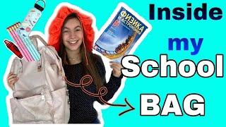 Kакво има в чантата ми за училище/Ерика Думбова/Inside my school bag/Erika Doumbova