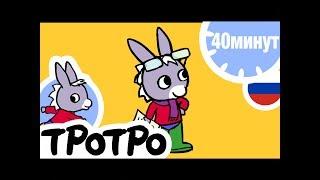 ТРОТРО - 40 минут - Сборка #007