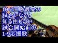 巨人に圧勝最高の試合になる 1-9応援歌 横浜DeNA 2018/05/20