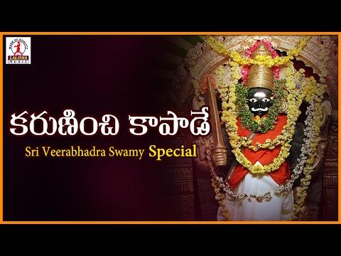 Superhit Folk Songs Of Veera Bhadra Swami   Karuninchi Kapade Thandri Telugu Devotional Song