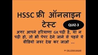HSSC ONLINE TEST SERIES HARYANA GK like KBC QUIZ (PART 3)