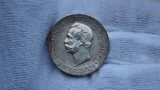 РУБЛЬ 1898 ГОД. ДВОРИК. В ПАМЯТЬ ОТКРЫТИЯ МОНУМЕНТА  АЛЕКСАНДРУ II. ОБЗОР. ЦЕНА. СКУПКА МОНЕТ.