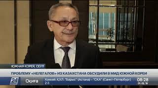 Проблему «нелегалов» из Казахстана обсудили в МИД Южной Кореи