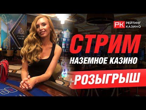 Покер Vs Игровые автоматы | Стрим из Казино Сочи | Sochi Summer Fest [18+]