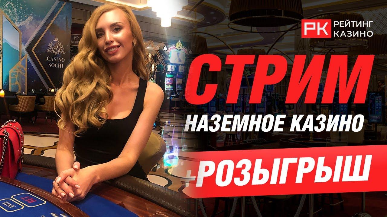Покер vs Игровые автоматы  Стрим из Казино Сочи  Sochi Summer Fest [18+]