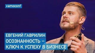 Евгений Гаврилин (Жизнь БИ) — Осознанность. Ключ к Успеху в Бизнесе
