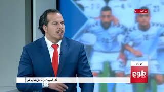 WARZISH: Paragliding Federation Established In Kabul