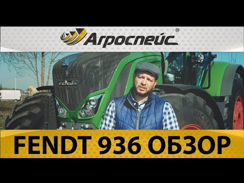 трактора фендт видео