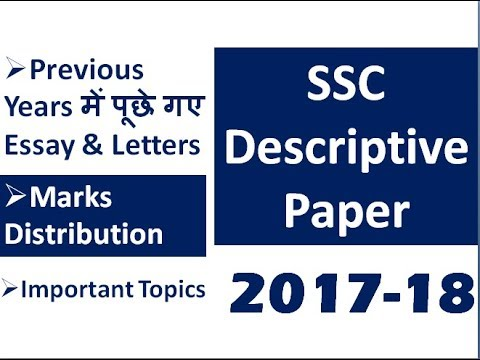SSC Descriptive Previous Years में पूछे गए Essay & Letters, Marks Distribution, Important Topics