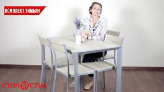 """Комплект Тимьян стол + 4 стула. Обзор """"Стол и Стул"""". Интернет магазин мебели stol-i-stul.com.ua"""