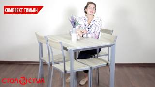 Комплект Тимьян стол + 4 стула. Обзор