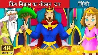 किंग मिडास का गोल्डेन टच | King Midas Touch in Hindi | Kahani | Hindi Fairy Tales